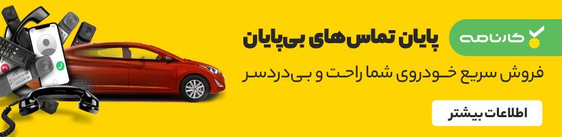 فروش سریع خودروی شما راحت و بیدردسر